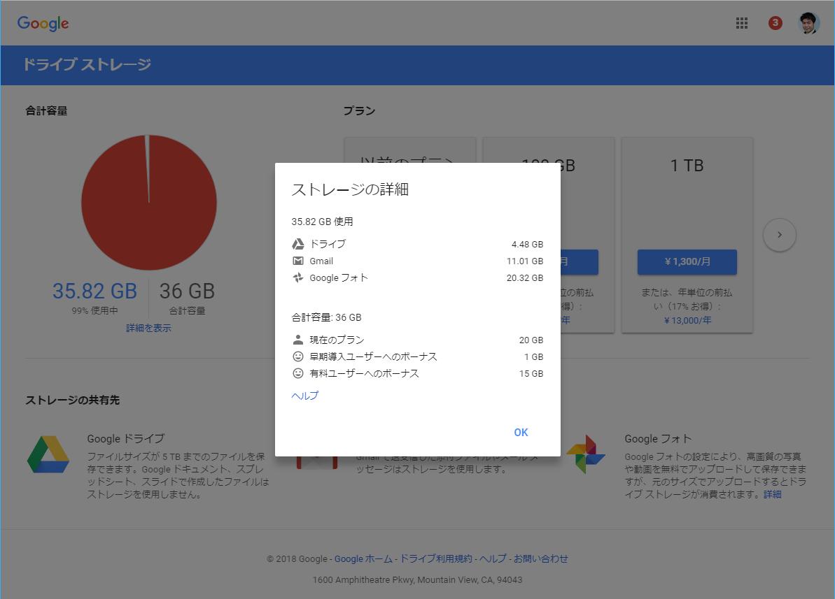 Googleドライブ ストレージの詳細
