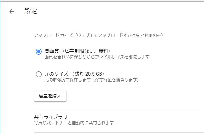 Googleフォトの「容量の解放」を実行後
