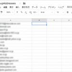 スクリプトで削除するメールアドレスの一覧
