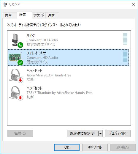 Windows 10で有効化されたサウンド ミキサー