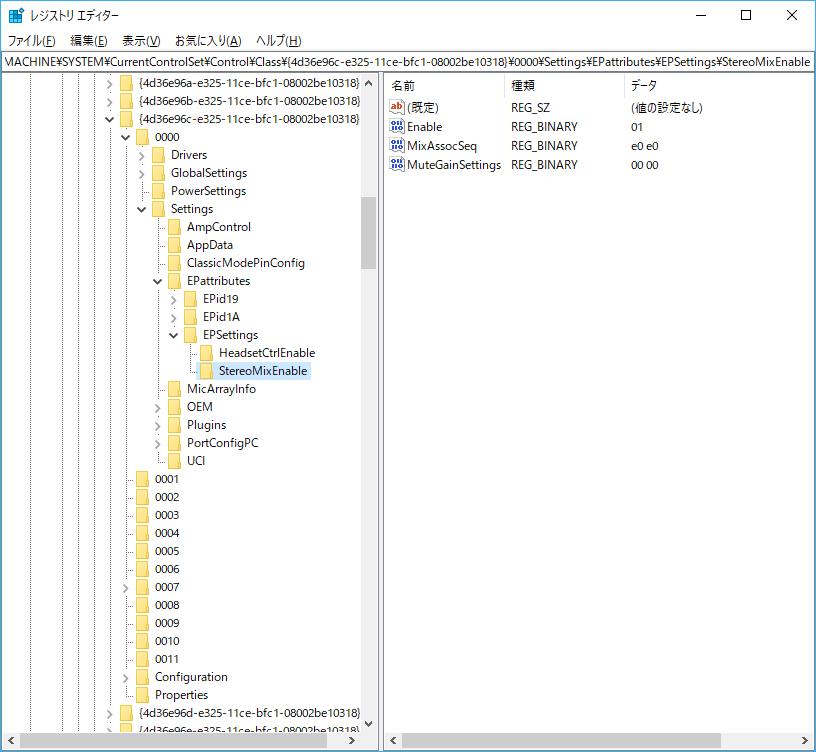 Windows 10でサウンド ミキサーを有効にするレジストリ設定