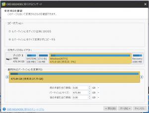 CHUWI MiniBook MiniTool SSD移行後のパーティション設定