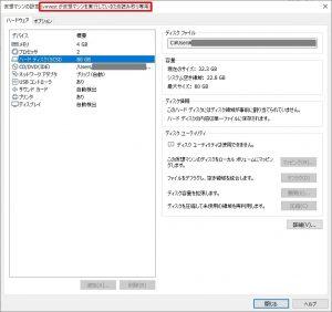 VMware Player - 仮想マシンの設定 (vmrestが仮想マシンを実行しているため読み取り専用)