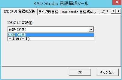 RAD Studio 言語切り替えツール