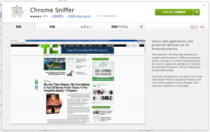 Chrome Sniffer 拡張機能