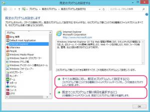 Windows 8 規定のプログラム