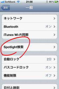Spotlight検索の設定