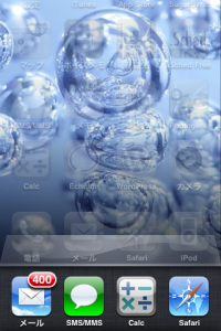 iOS4 マルチタスク