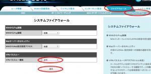 URoad SS10 VPN 設定