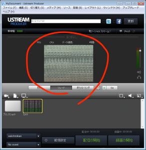 UStream Producerで出た画面ブレ