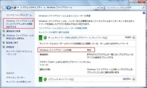 Windows Firewall 01