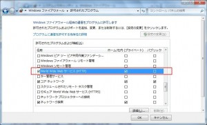 Windows Firewall 02