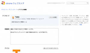 Chromeウェブストア アイテムの編集