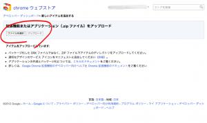 Chromeウェブストアへzipファイルをアップロード