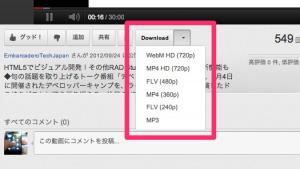 YouTube Downloader による追加ボタン