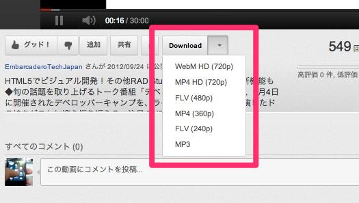 Youtubeの動画をダウンロードしよう!Chromeなど …