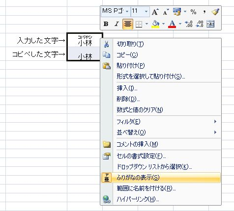 Excel で並び替え機能を使おうとしたらはまった
