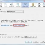 Firefox 4 オプション ダイアログ