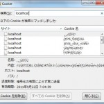 Firefox 4 の Cookie ダイアログ