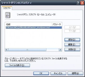 filedisk_script_shutdown