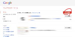 Googleウェブマスターツールのサイト一覧