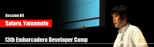 13th DevCamp