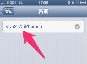 iPhone に名前を付ける