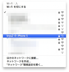 Wi-Fi の一覧に表示される