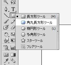 今更ながら Illustrator の「角丸長方形」ツールの角丸の大きさを調整できることを知りました