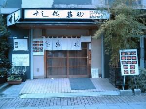 築地の寿司屋さん「すし処 築地」店構え