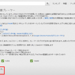 YouTube で HTML5 を有効にする