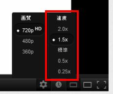 YouTube の動画を倍速再生する方法